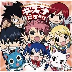 """Fairy Tail Character Songs 2 Kizuna darou!! - Various Artists - <a title=""""Various Artists"""" href=""""http://mp3.zing.vn/nghe-si/Various-Artists"""">Various Artists</a>"""