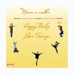 Happy Baby Love Songs - Various Artists