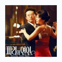 Lovers In Paris OST - Various Artists