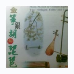 Music Played by Chinese Erhu, Guzheng & Pipa - Various Artists