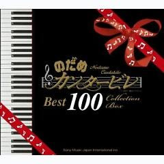 Nodame Cantabile Best 100 Collection Box (CD4) - Various Artists