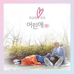 Young Love (We Got Married) - Yook Sung Jae