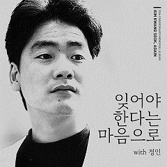 With The Mind To Forget (Single), Jung In - Kim Kwang-Seok