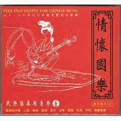 Feelings Deeply For Chinese Music CD2 - Various Artists