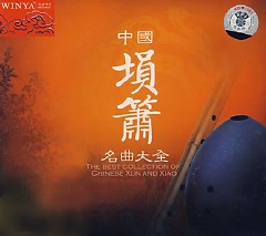 The Best Collection Of Chinese Xun And Xiao CD 2 - Various Artists