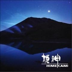 Voyage To Another World - Himekami