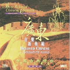 Best Beloved Chinese Classics CD 2 - Beloved Chinese - Favorite Music - Various Artists