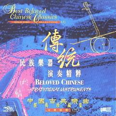 Best Beloved Chinese Classics CD 3 - Beloved Chinese - Traditional Instruments - Various Artists