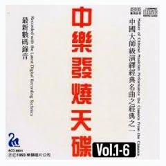 Master Of Chinese Musician Performance The Classics Vol 4 - Various Artists