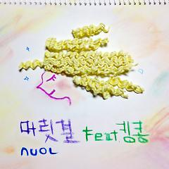 Meoritgyeor (머릿결) - Nuol