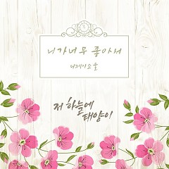 That Sun In The Sky OST Part.3 - DKSoul