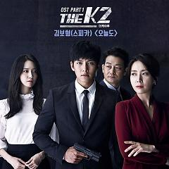 The K2 OST Part.1 - Kim Bo Hyung ((SPICA))