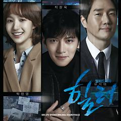 Healer OST - Various Artists