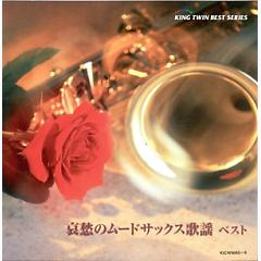 Mood Sax Best of Sorrow (CD4) - Hiromi Sano