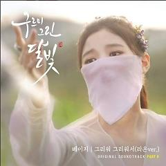 Moonlight Drawn By Clouds OST Part.8 - Beige