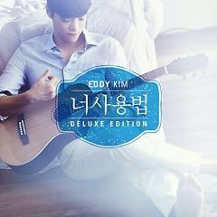 The Manual (Deluxe Edition) - Eddy Kim
