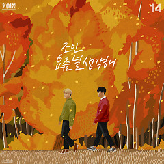 These Days You Think (Single) - Zoin