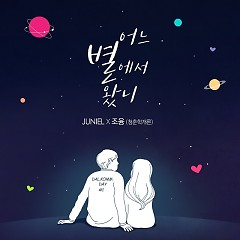 Dalkomm Day (Single) - JUNIEL