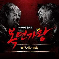 King of Mask Singer 18회 - Various Artists